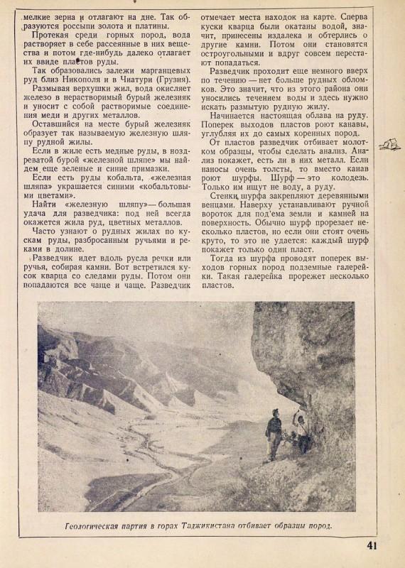 1938-12-41.jpg