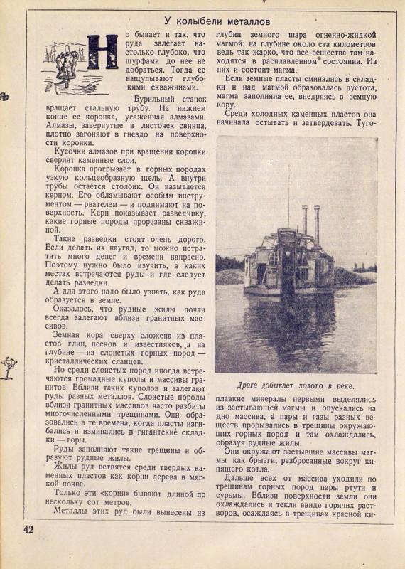 1938-12-42.jpg