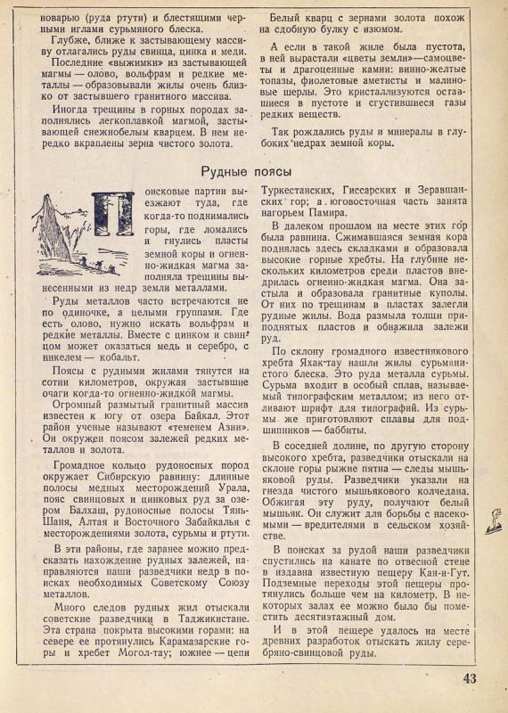 1938-12-43.jpg