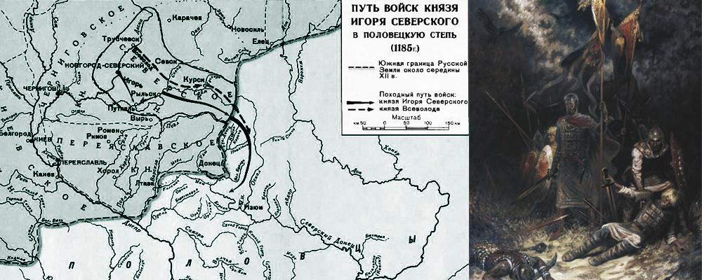 Карта похода князя Игоря 1185 г.