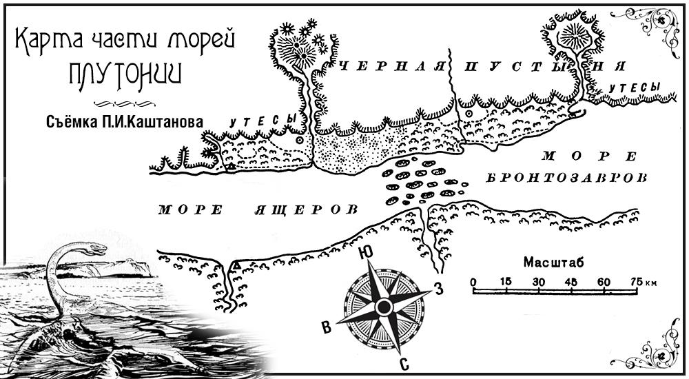 Карта части морей Плутонии в съемке геолога П.И. Каштанова (В.А. Обручев)