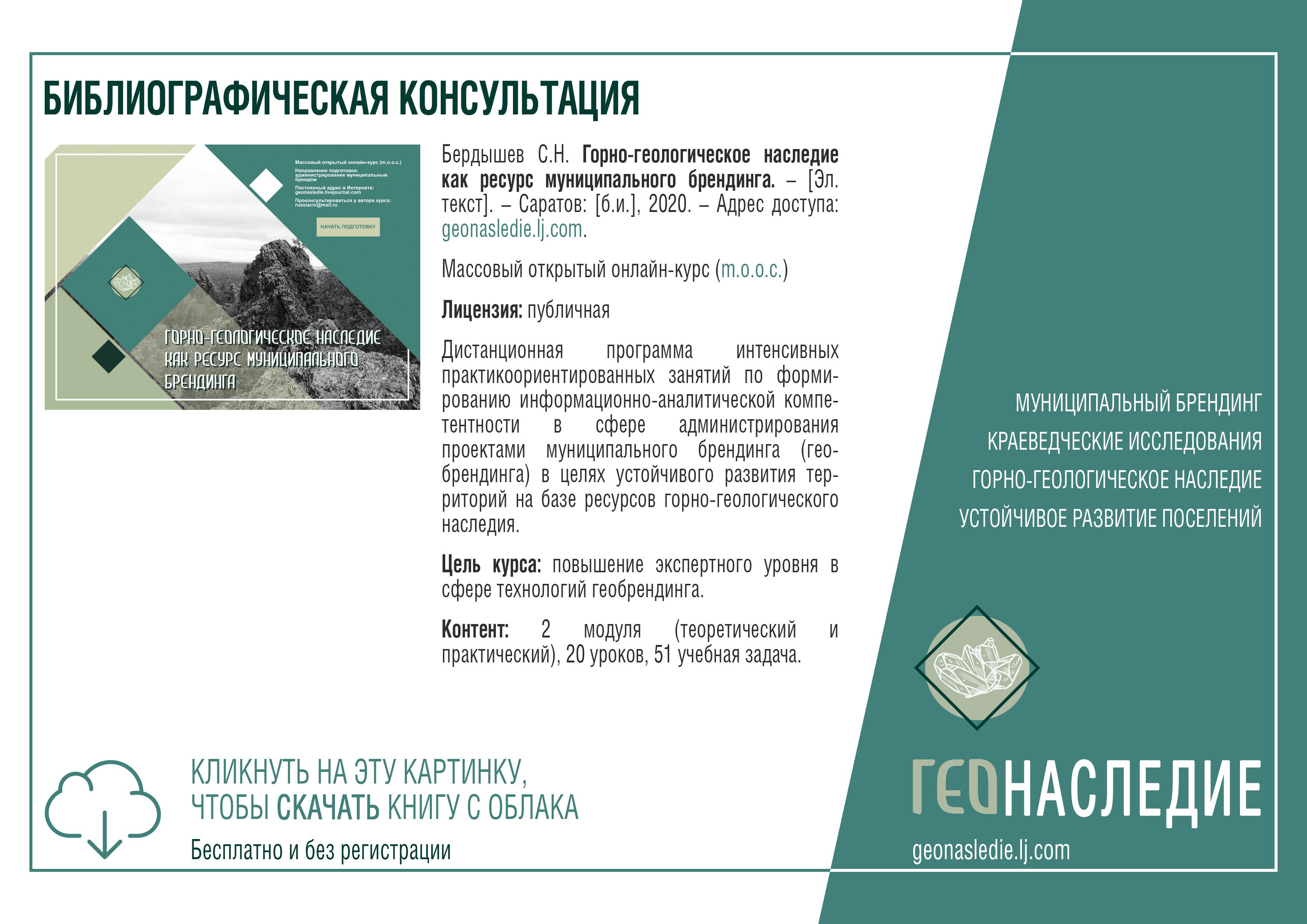 Горно-геологическое наследие как ресурс муниципального брендинга