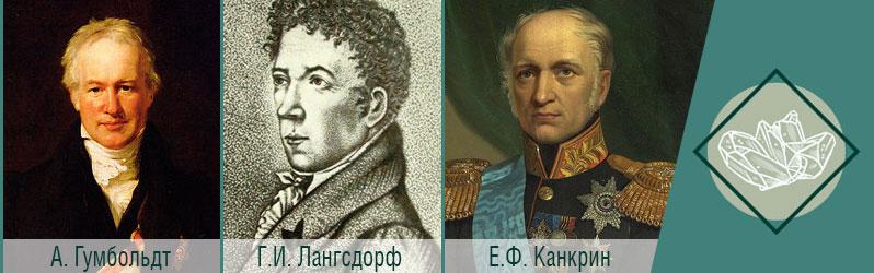 Мифы и выдумки об открытии русских алмазов