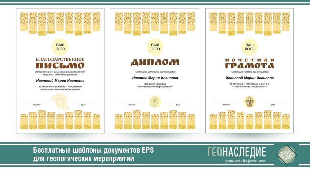 Шаблоны наградных документов в формате EPS