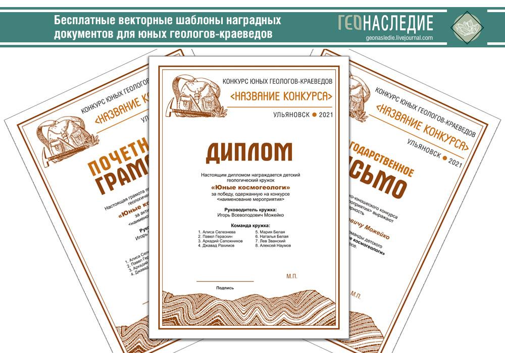 Бесплатные векторные дипломы и грамоты для юных геологов-краеведов