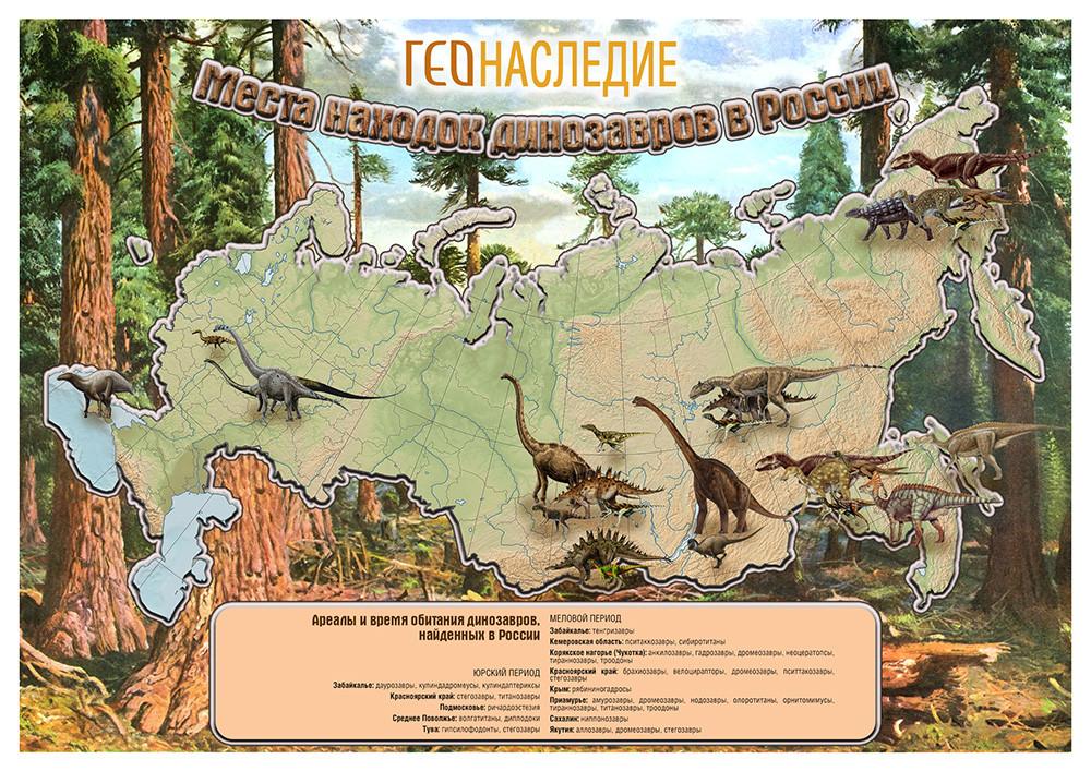 Карта находок динозавров в России