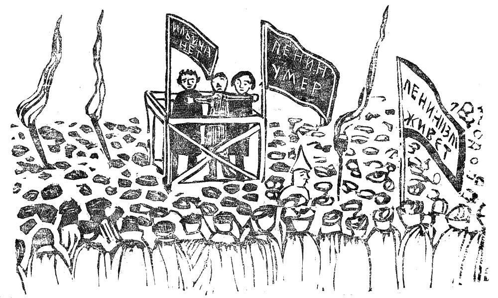 Детский документ на смерть Ленина