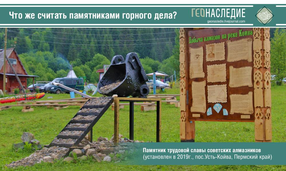 Памятник трудовой славы советских алмазников в Усть-Койве