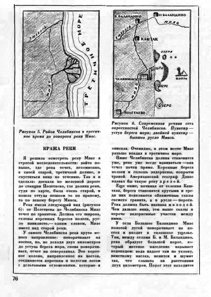 Как узнать историю реки