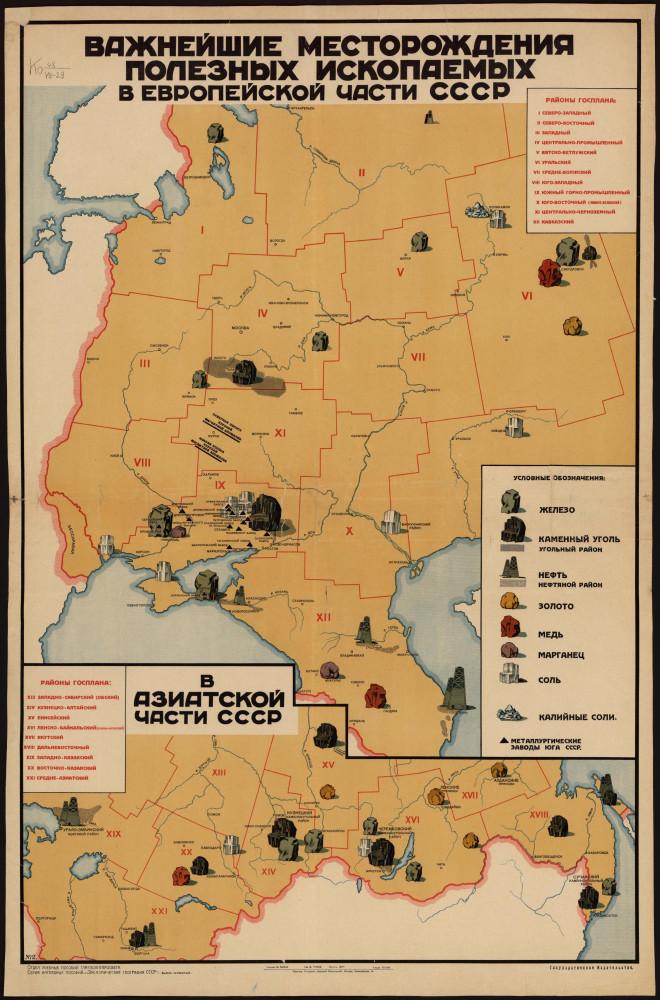 Карта важнейших месторождений полезных ископаемых СССР