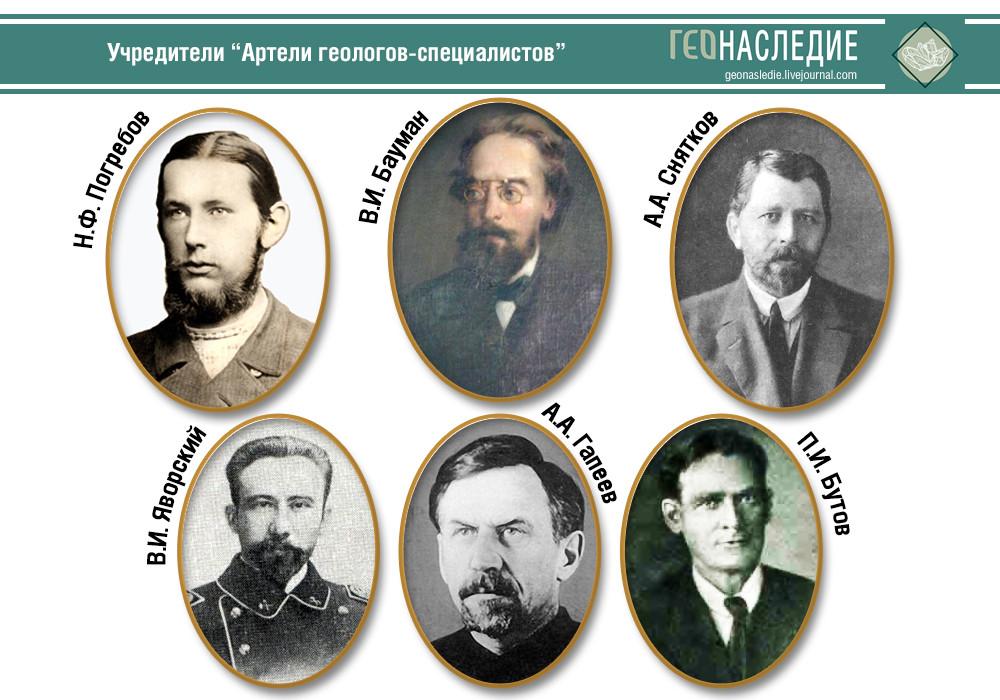 Учредители Артели геологов-специалистов