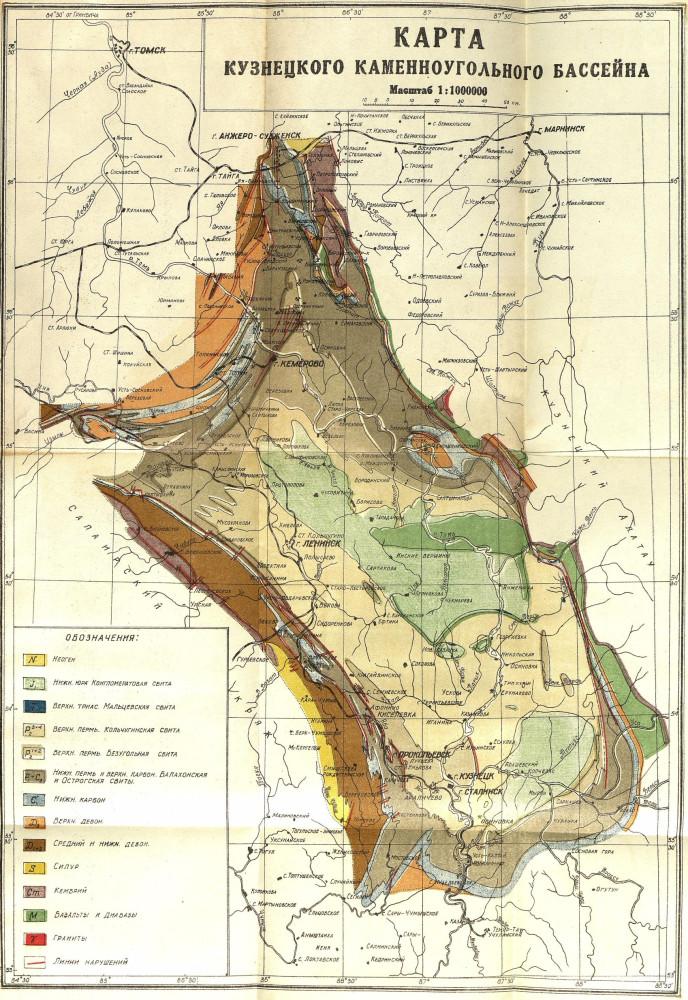 Геологическая карта Кузнецкого угольного бассейна
