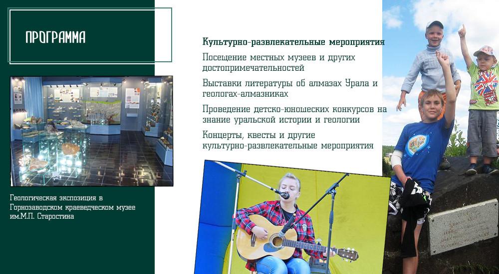 Праздник русского алмаза 2021 в поселке Усть-Тырым Пермского края