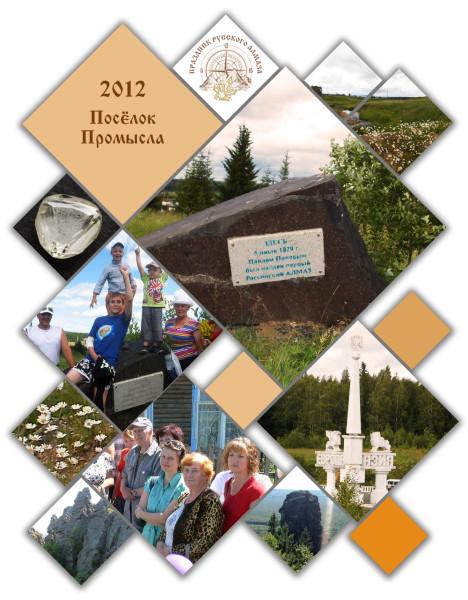Праздник русского алмаза 2012
