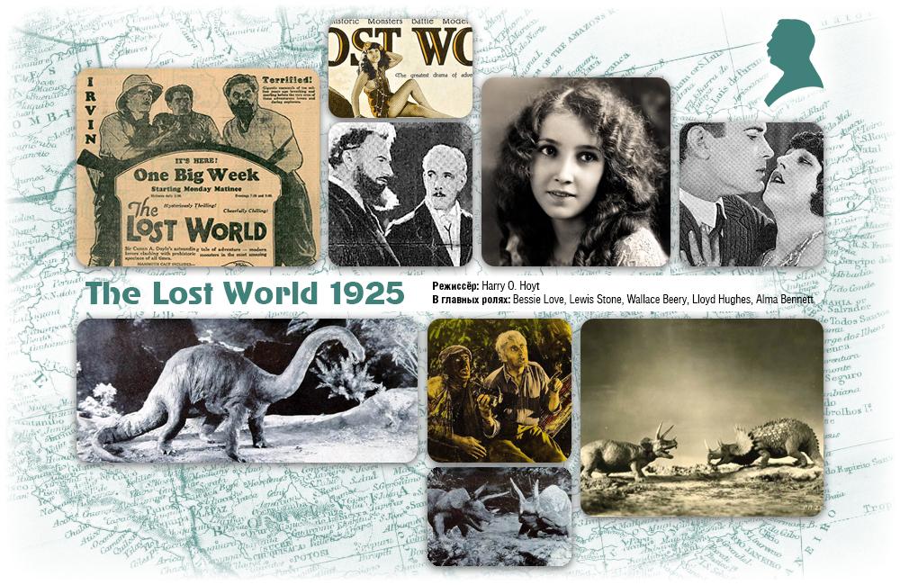 Затерянный мир 1925.jpg