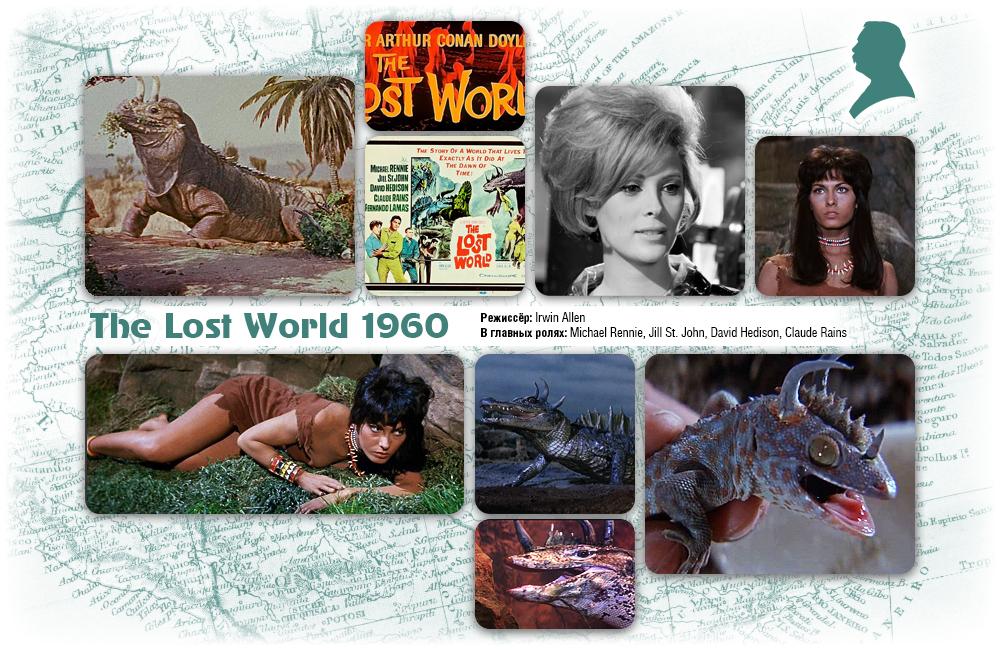 Затерянный мир 1960.jpg