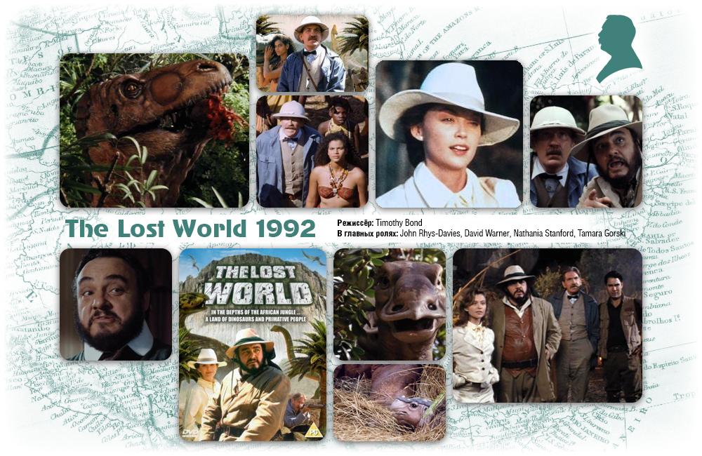 Затерянный мир 1992.jpg