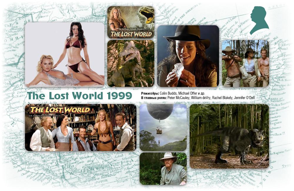 Затерянный мир 1999.jpg