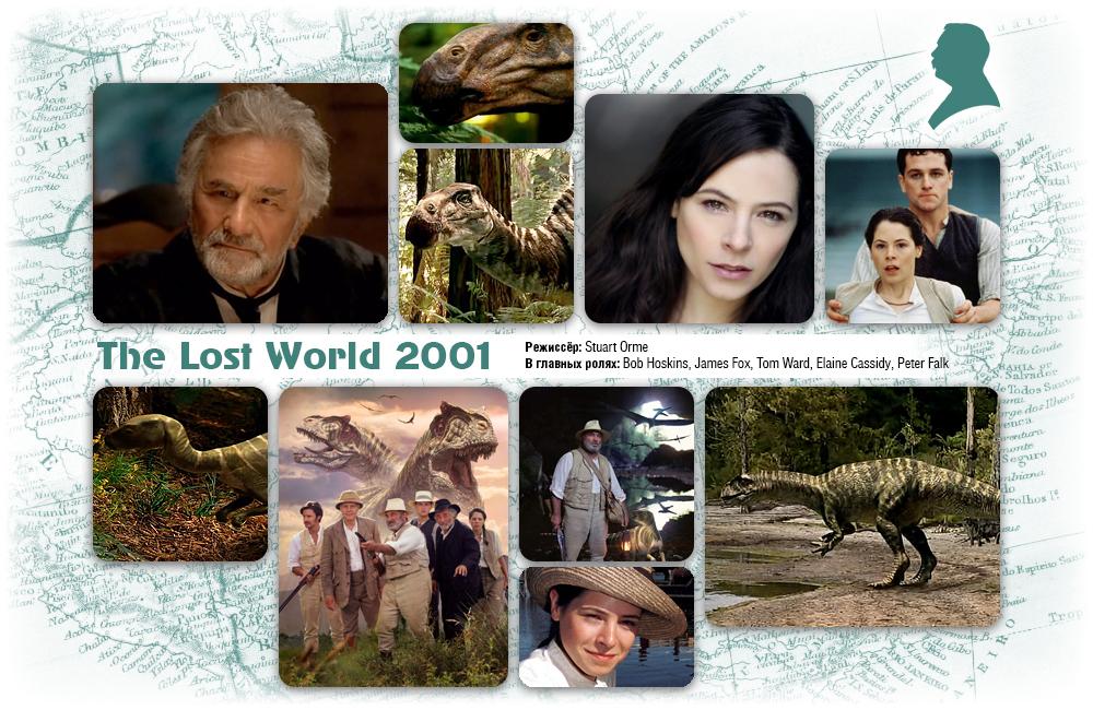 Затерянный мир 2001.jpg