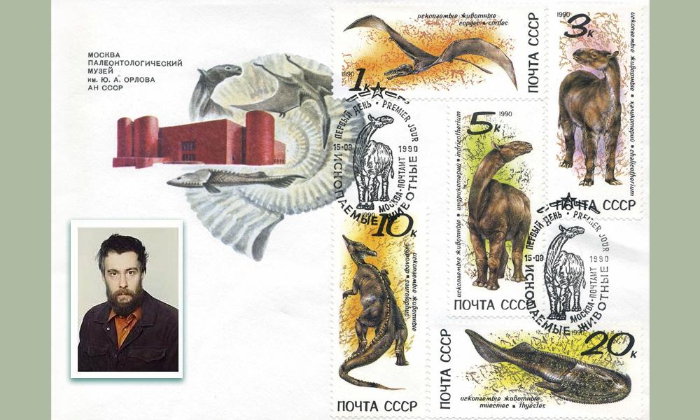 Алексей Юрьевич Исаков и его марки