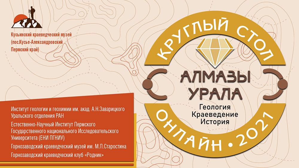 Круглый стол Алмазы Урала