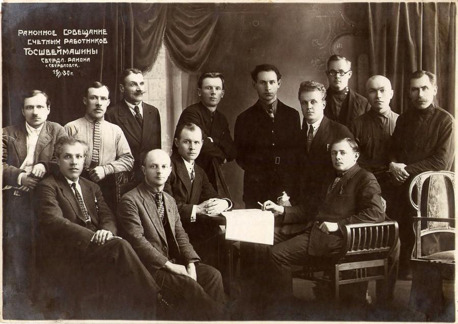 1930 год. Счетные работники.