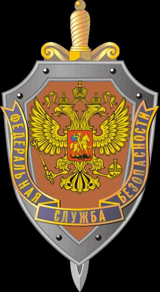 328px-FSB.svg