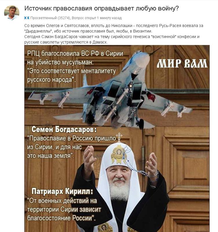 Ситуация на Донбассе или в Сирии - это не Божья воля. Такая агрессия - это большая обида для Господа, - Гузар - Цензор.НЕТ 2851