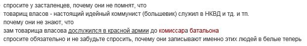 власовцы-сталинцы