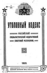 УК_РСФСР_1922