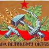 den-velikoy-oktyabrskoy-sotsialisticheskoy-revolyutsii-.jpg