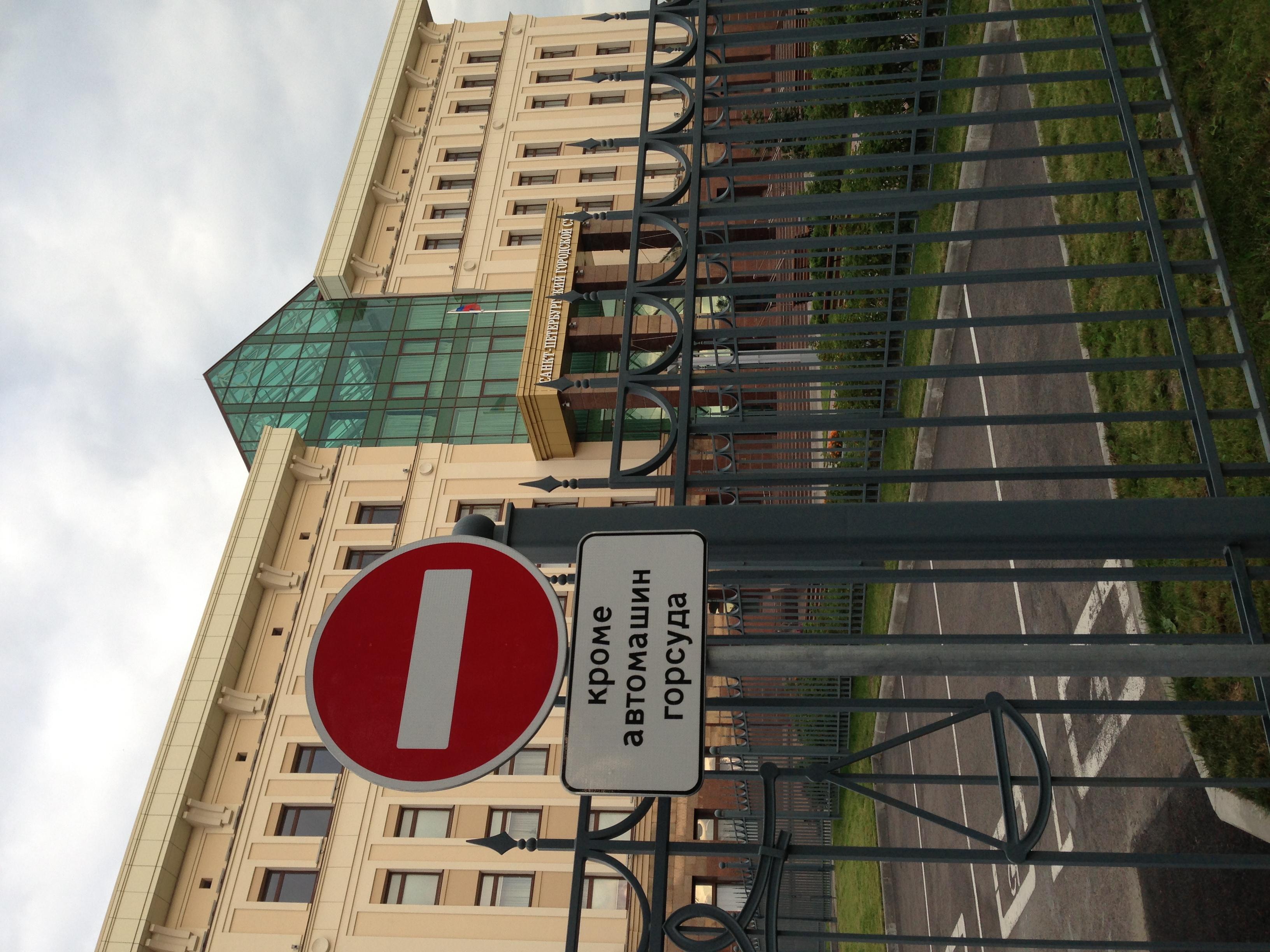 таблички под знаком въезд