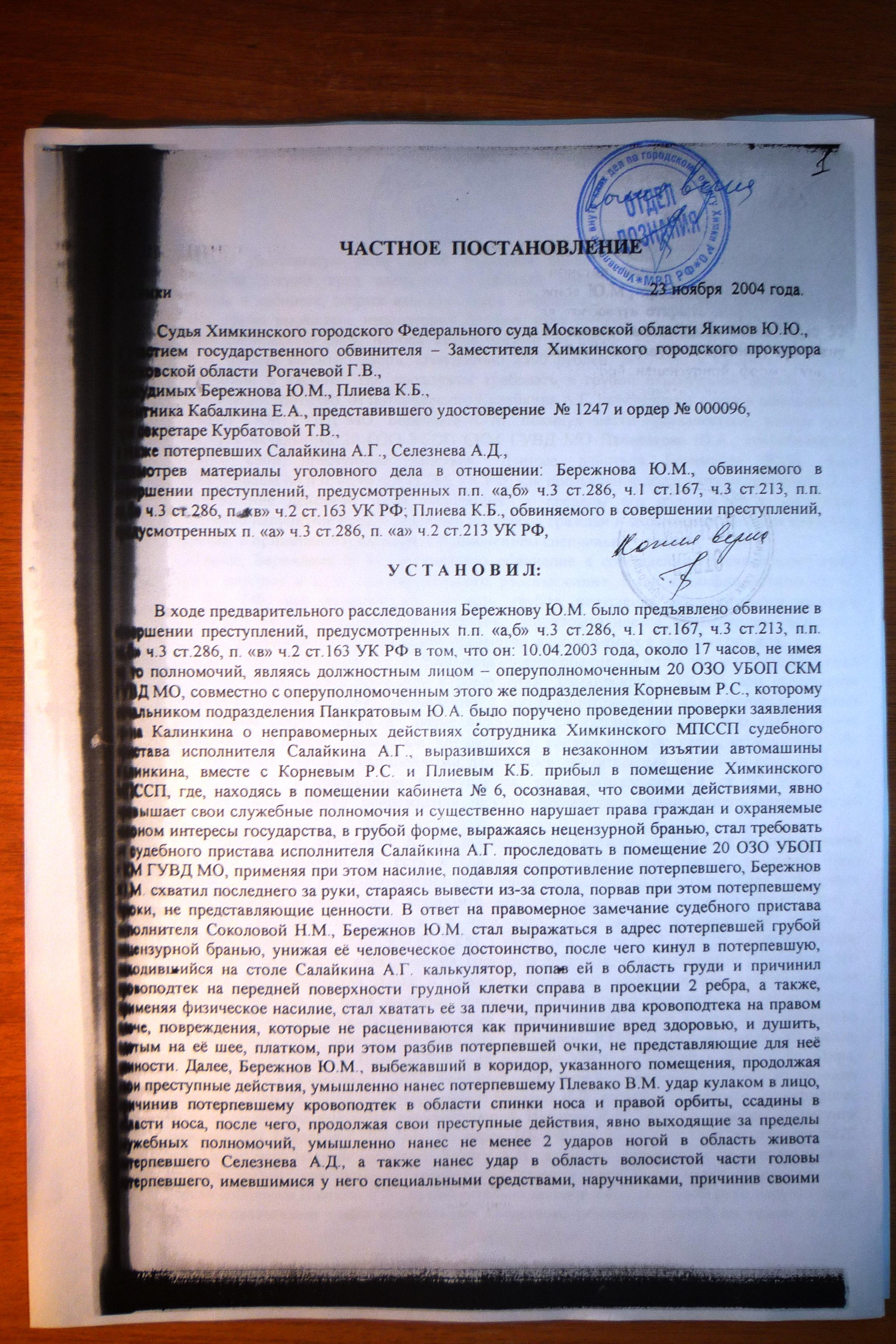 Частное пост.лист 1  P1040648