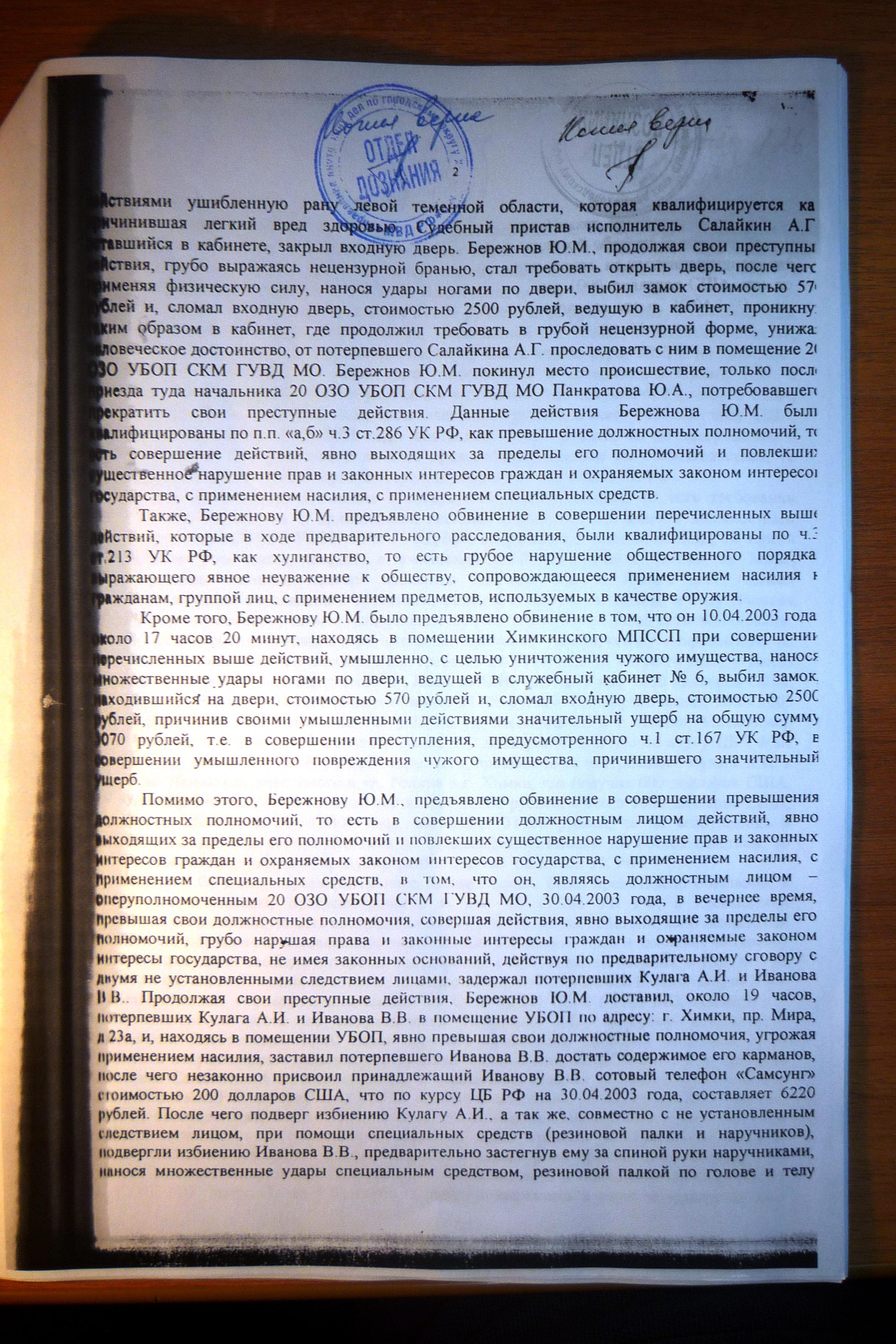 Частное пост.лист 2 P1040649