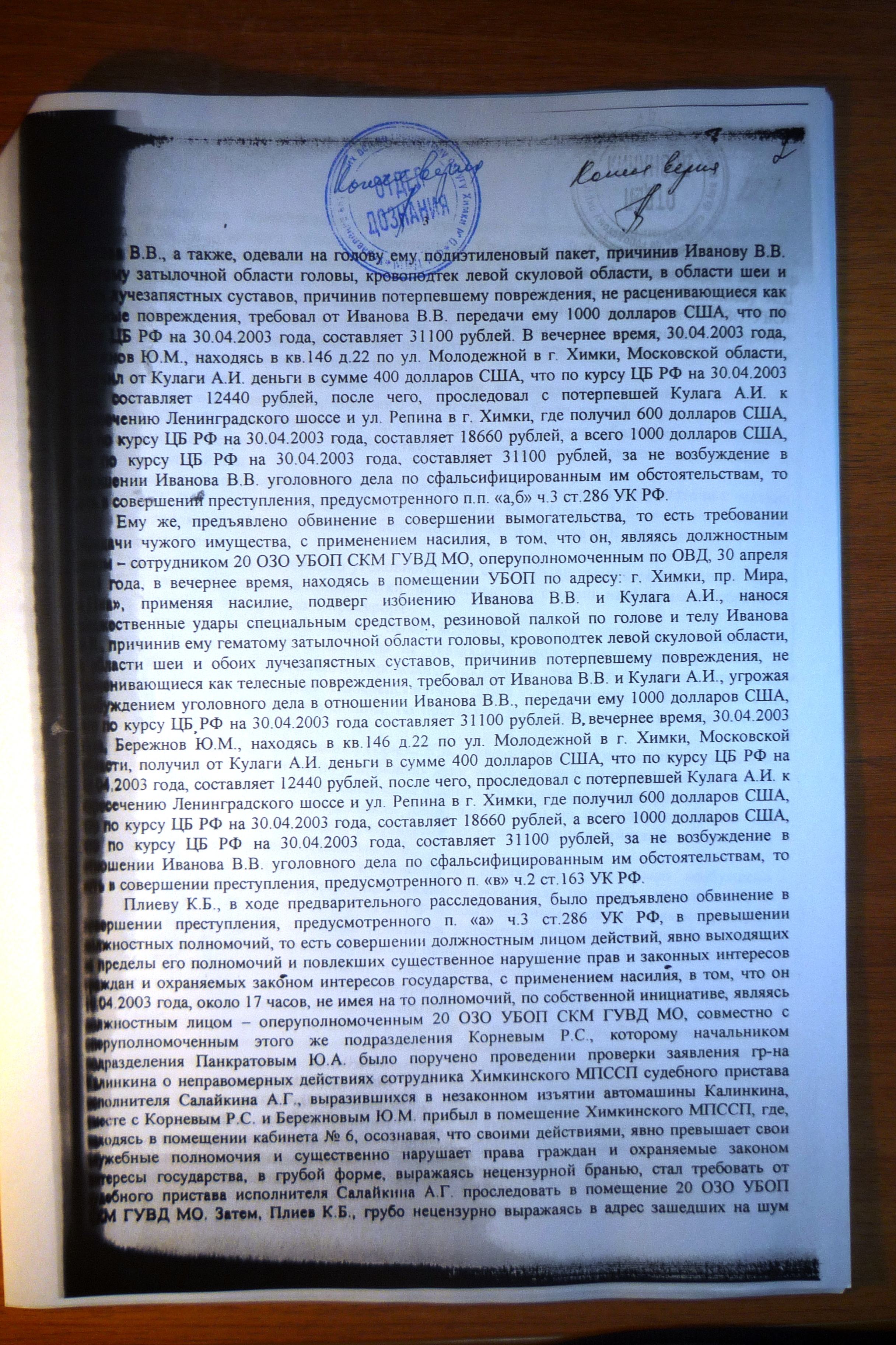 Частное пост. лист 3 P1040650