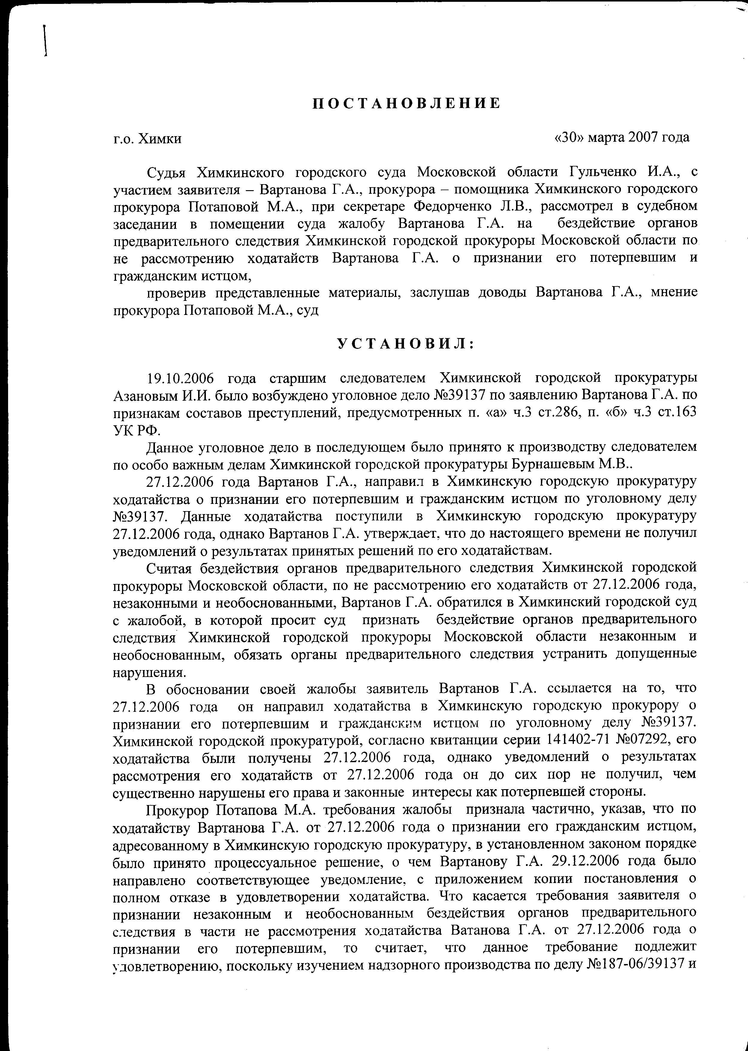 1 лист Жалобы по Бурнашову Сканер