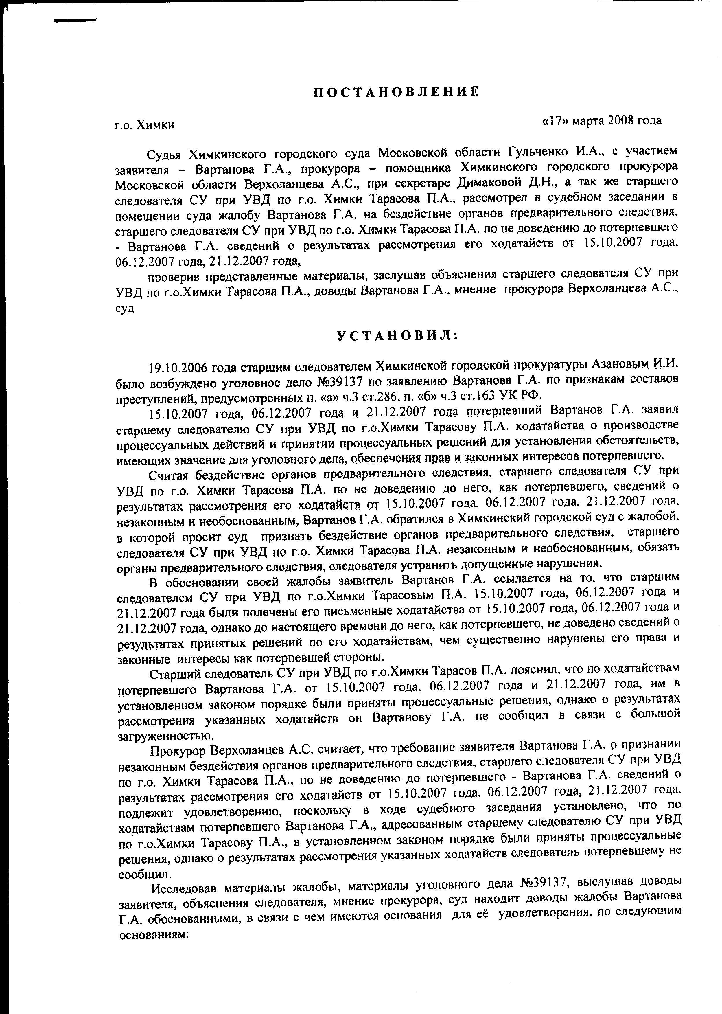 1 лист Жалобы по Тарасову Сканер