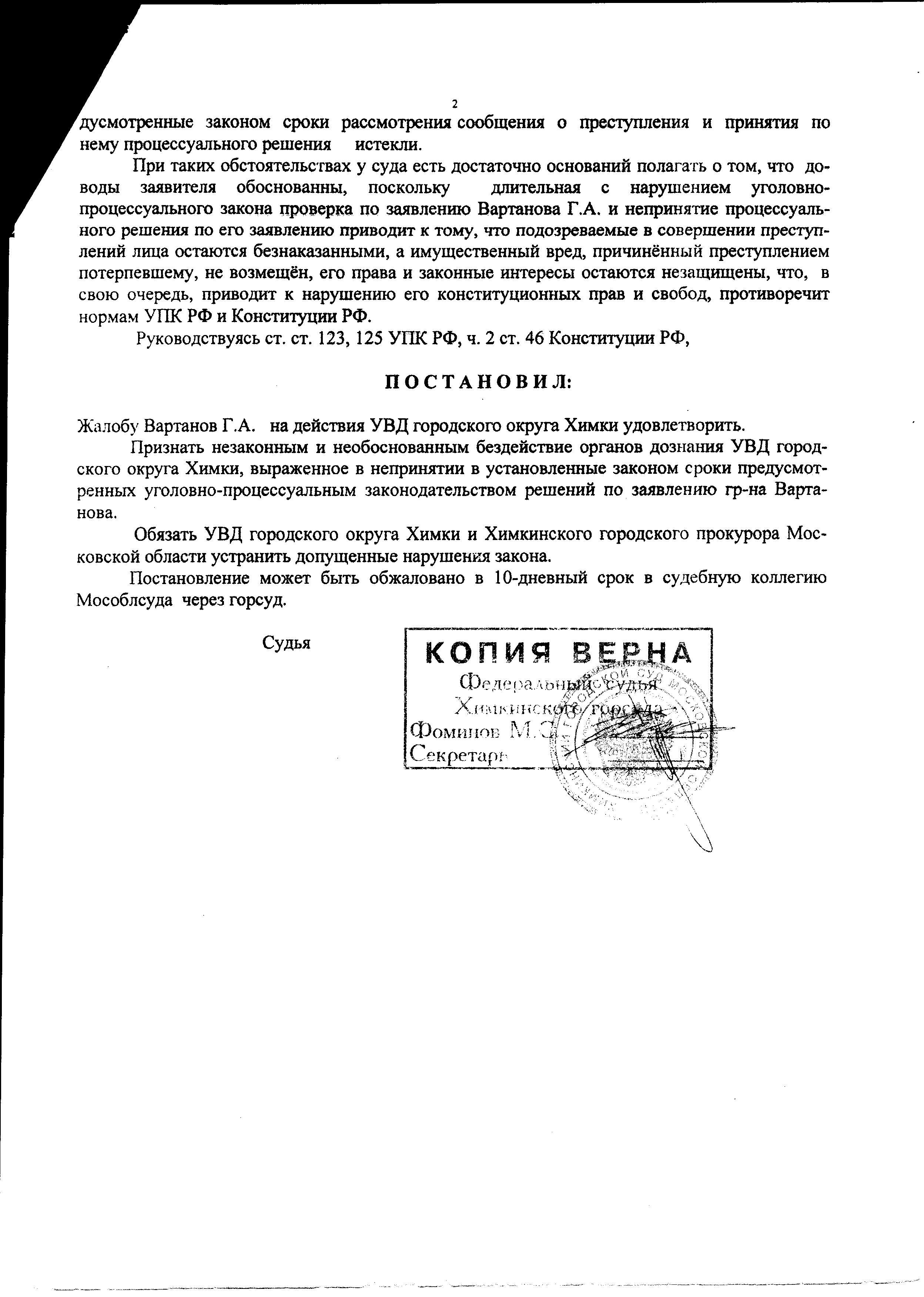 2 лист Жалобы Сканер