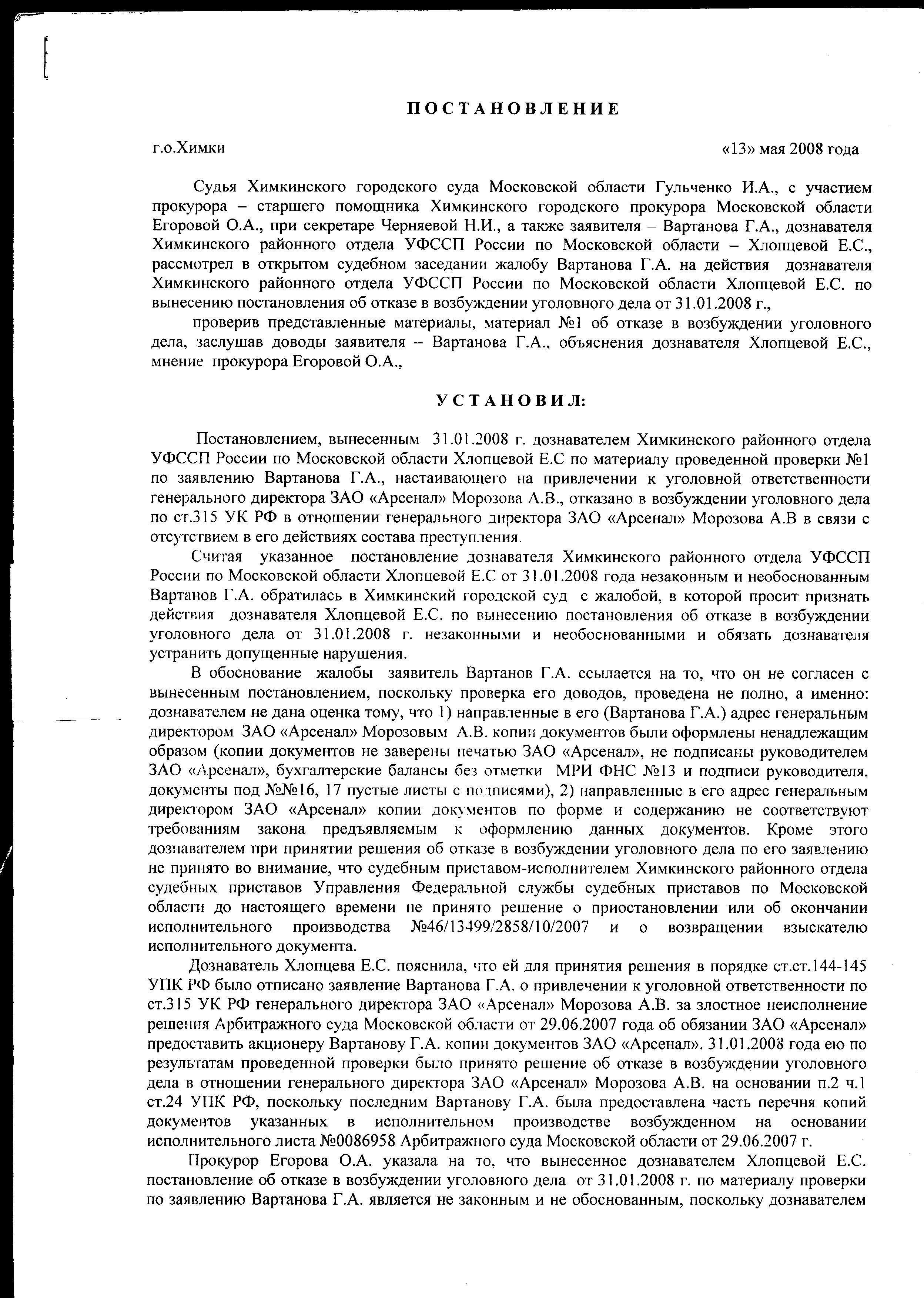 Постановление по УФССП 1