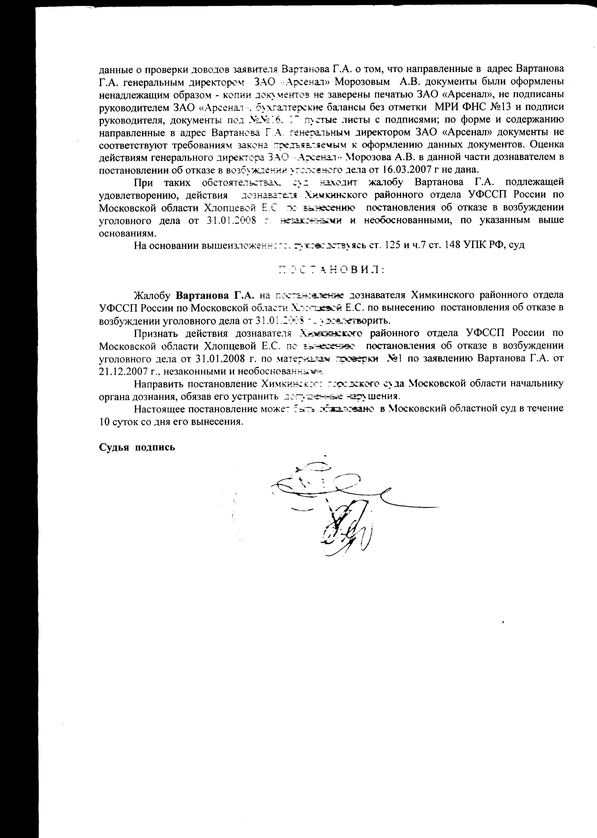 Постановление по УФССП 3