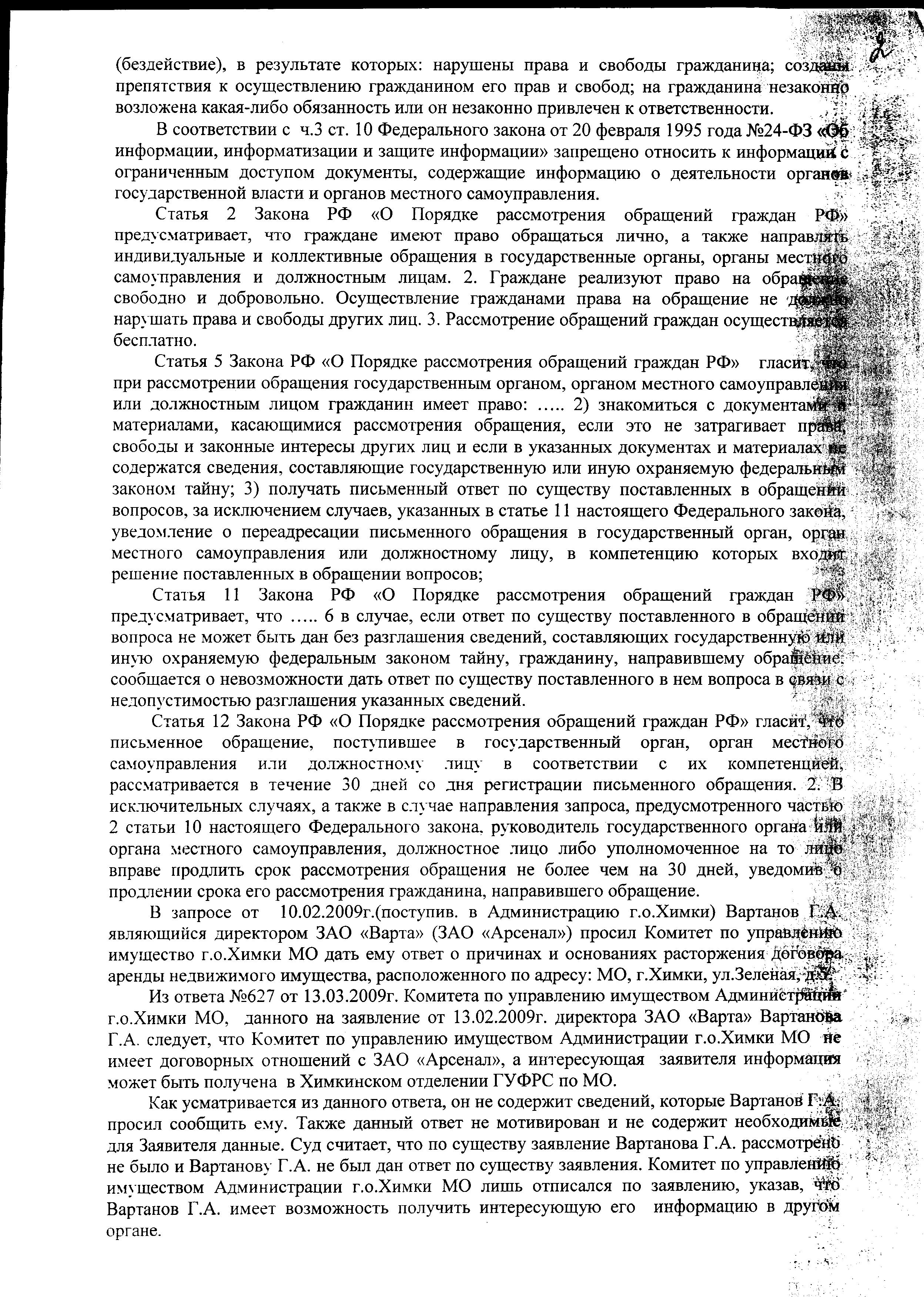 2 лист суда с КУИ Сканер