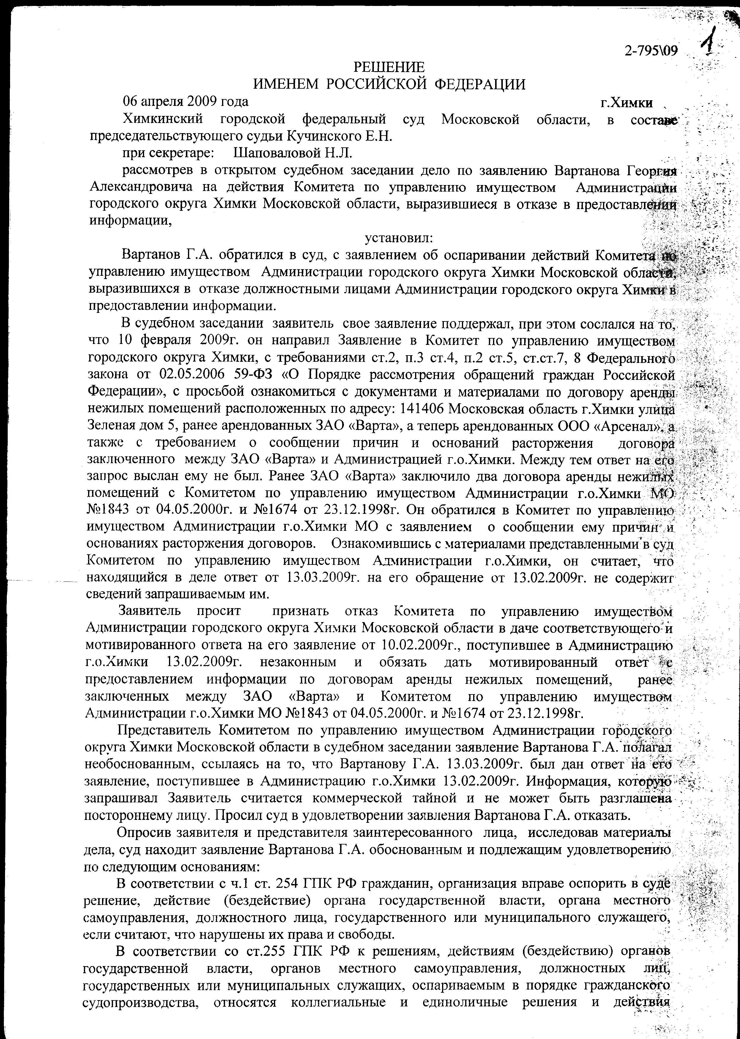 1 лист суда с КУИ Химки Сканер