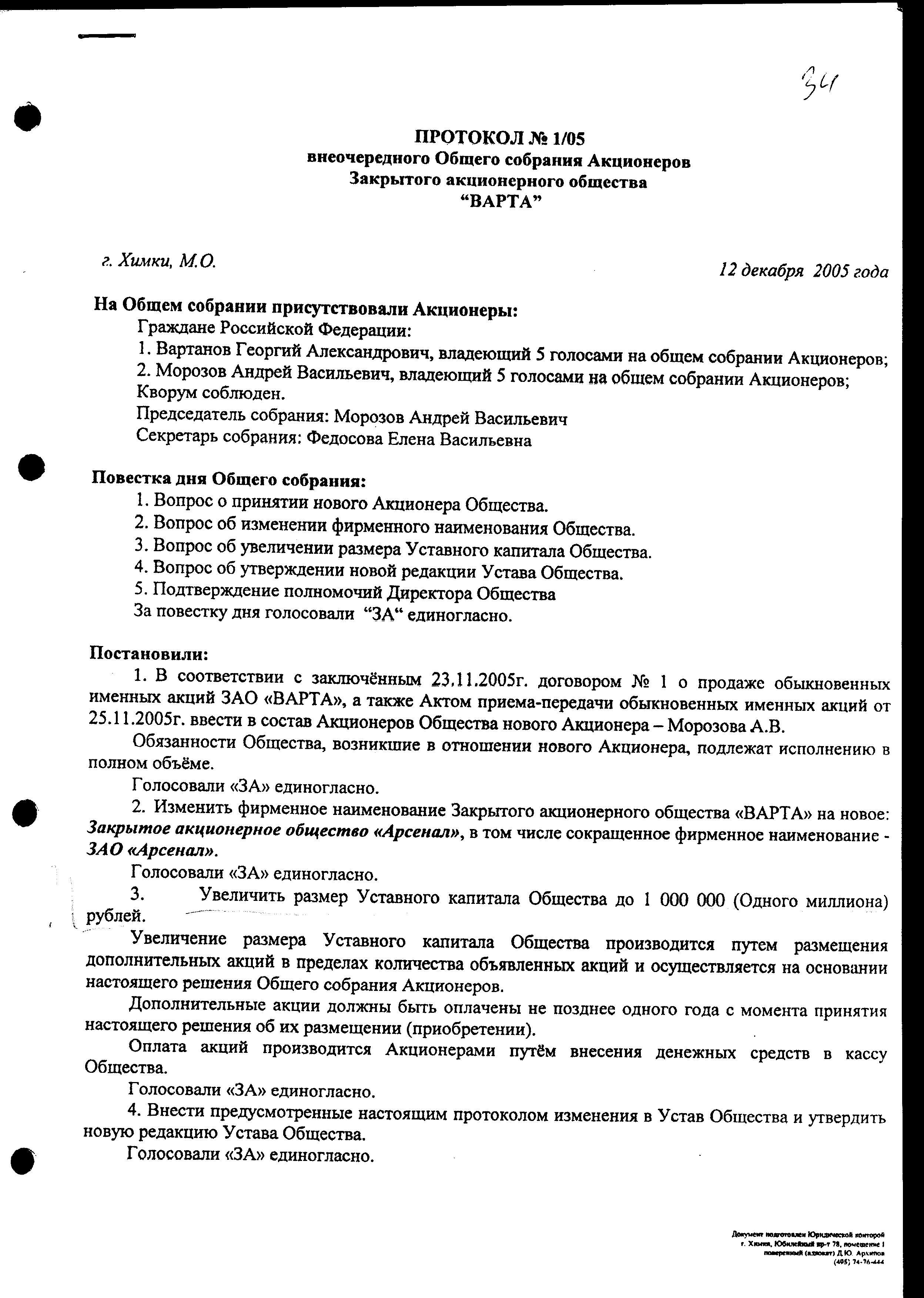 1 лист Протокола 1-05 Сканер