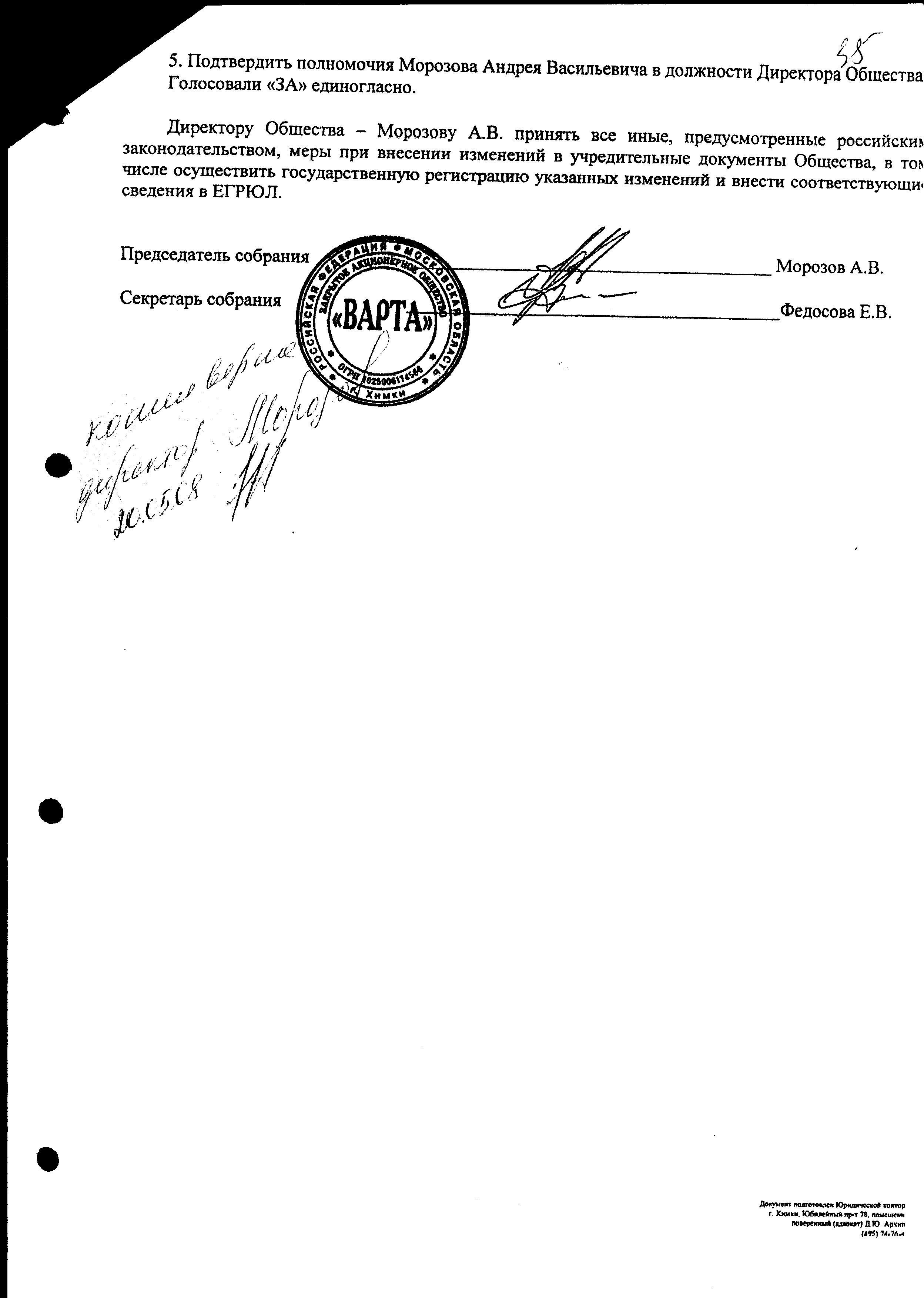 2 лист Протокола Сканер