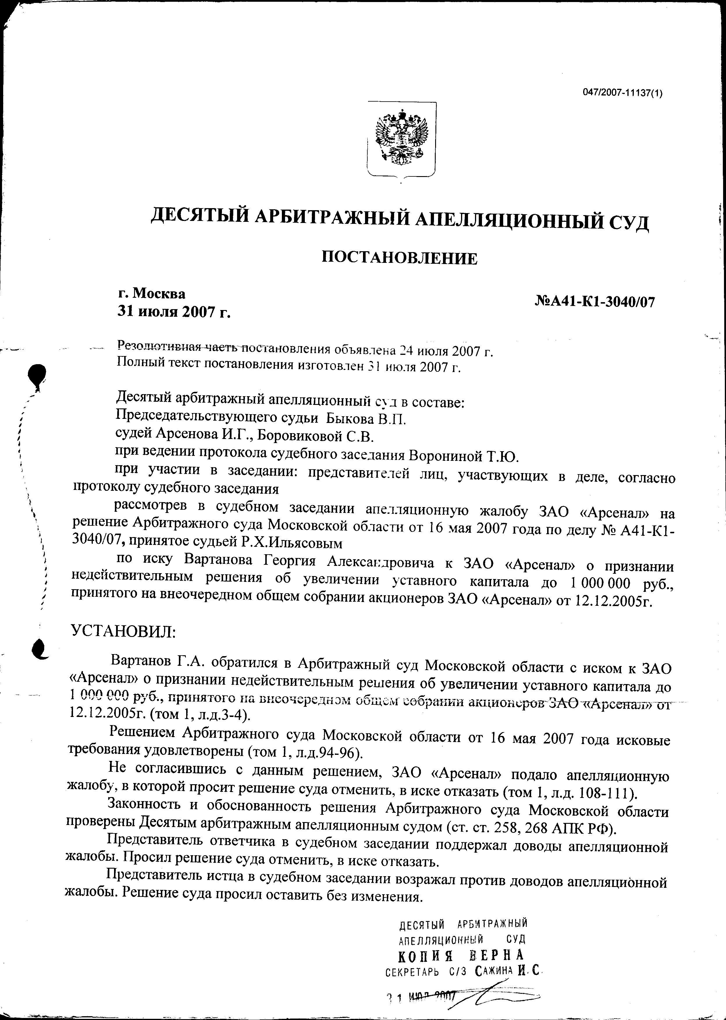 1 лист 10-й Апелляционный Сканер 005