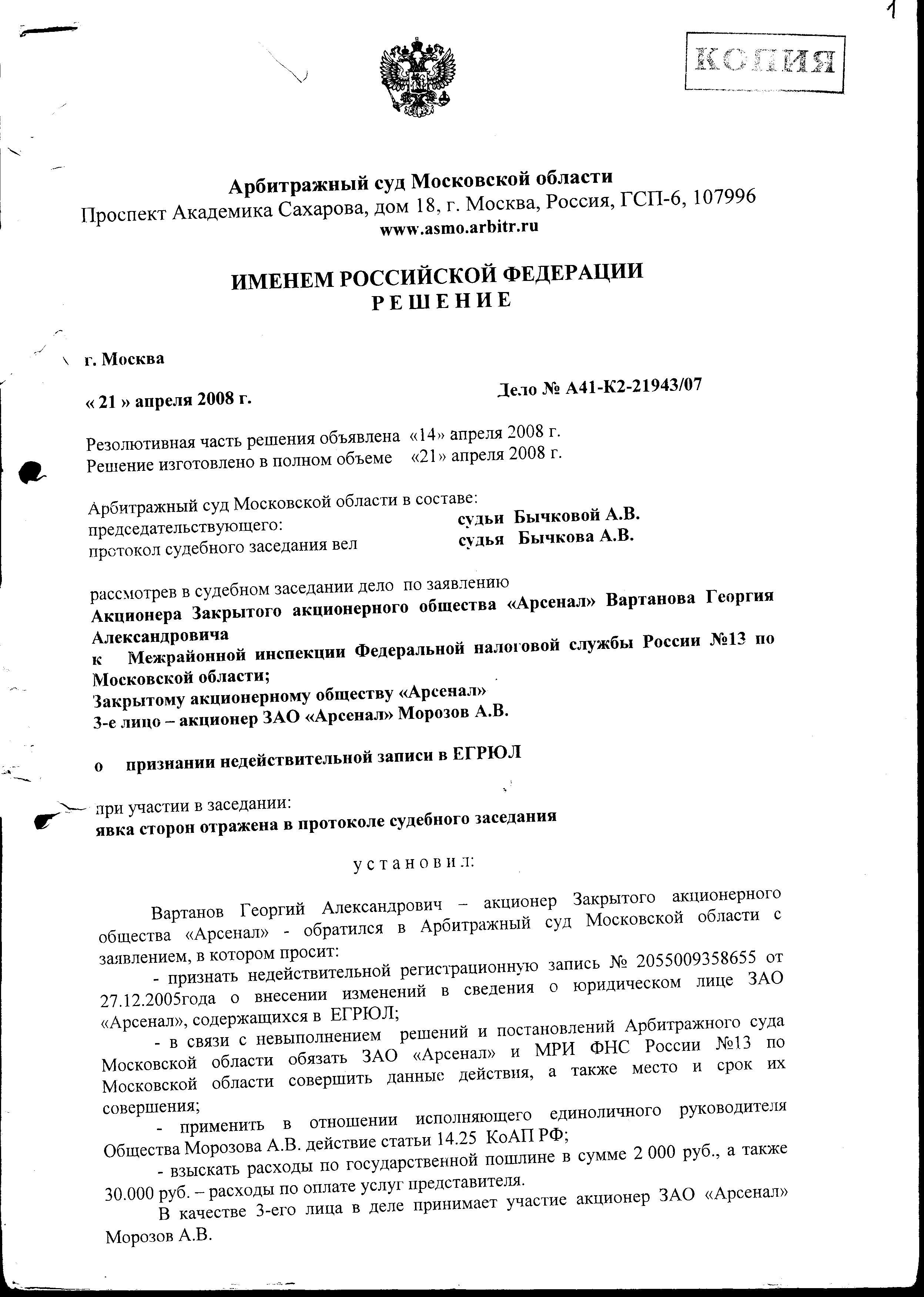 1 лист по МРИ ФНС №13 Сканер 008