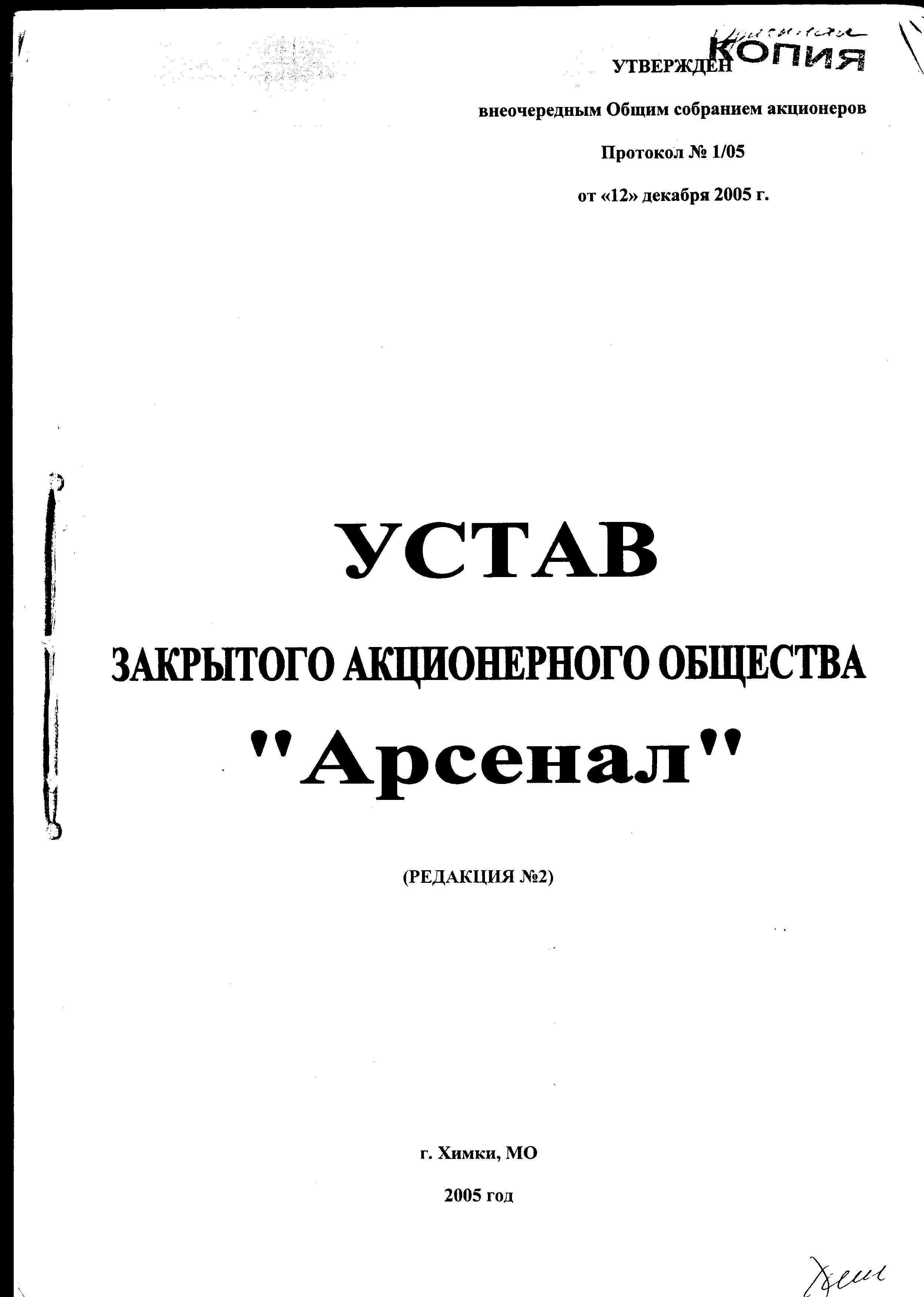 Устав Арсенал Сканер