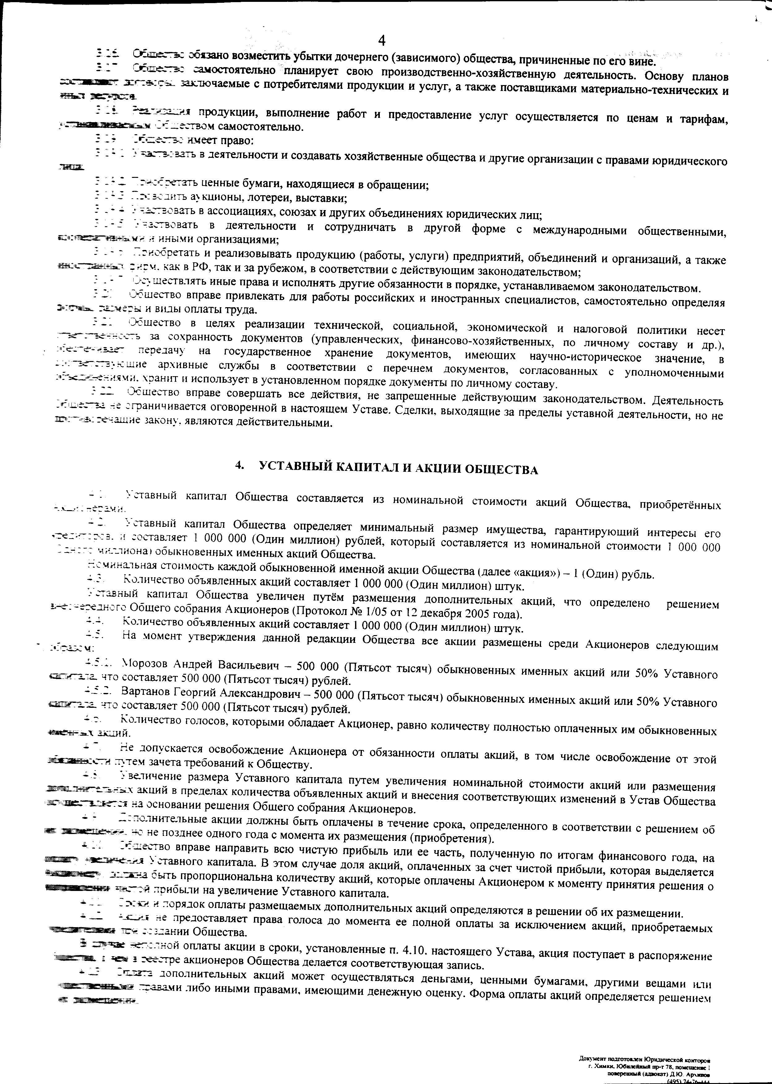 Уставной капитал Сканер