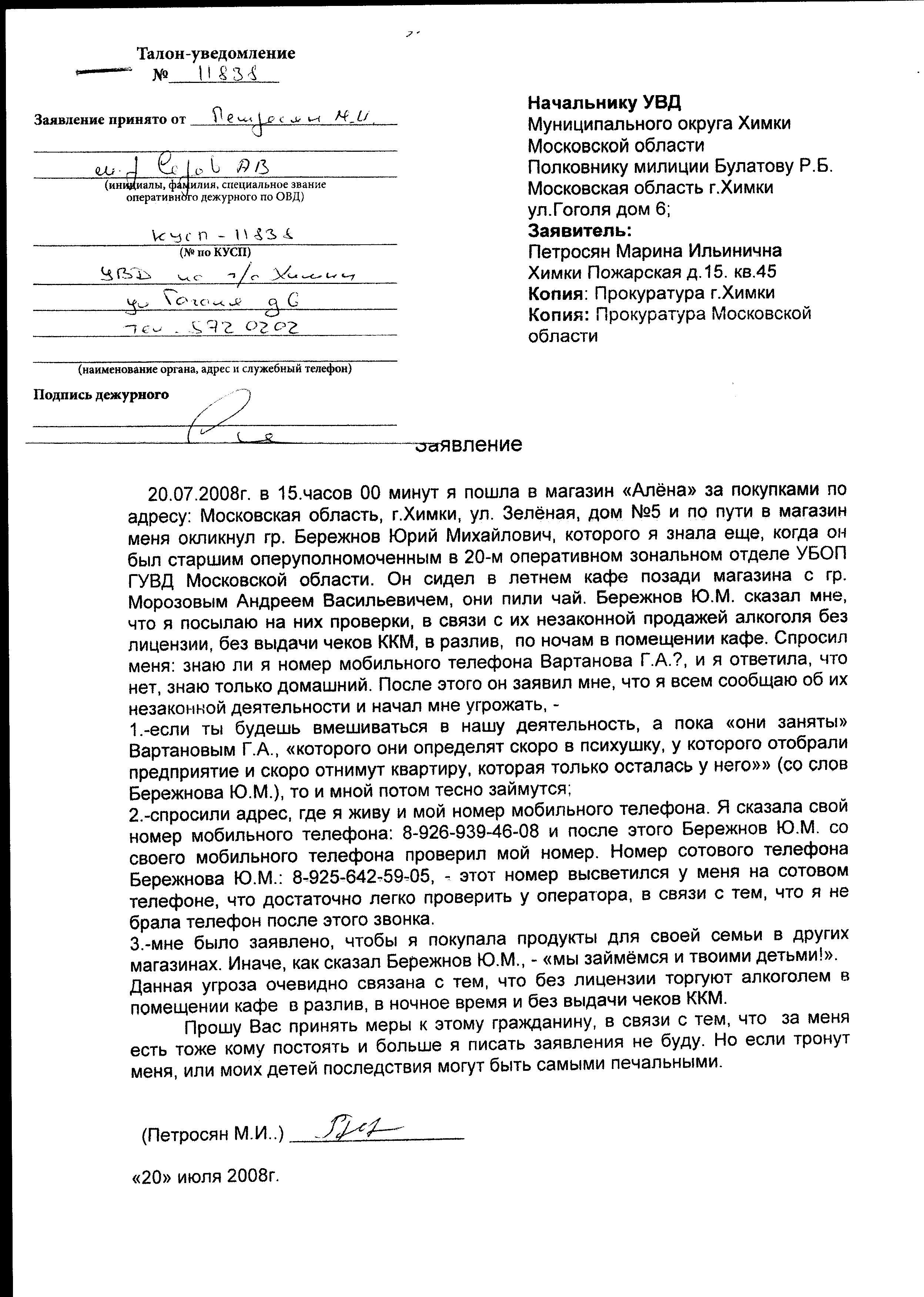 Заявление Петросян в УВД Сканер