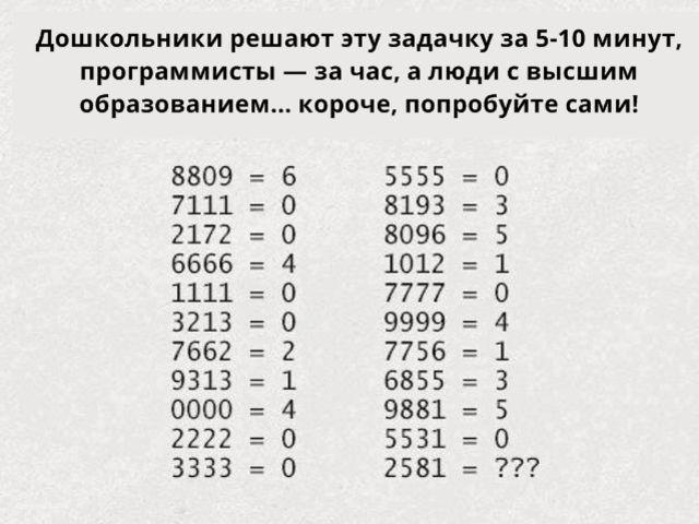 Задача для начальной школы по математике.